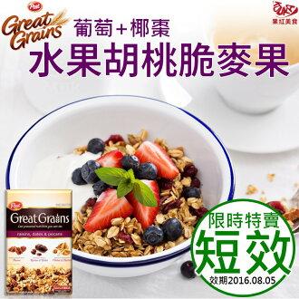 [即期特賣] [短效現貨] POST葡萄椰棗脆麥果穀物早餐麥片 453克 水果+胡桃 少女時代 SNSD