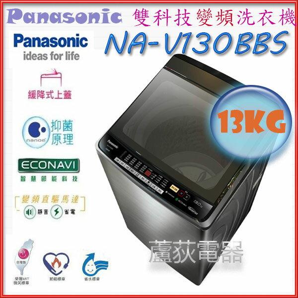 【國際 ~蘆荻電器】全新 13公斤【Panasonic  ECO NAVI+nanoe 雙科技變頻洗衣機 】NA-V130BBS-S