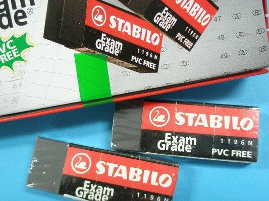 橡皮擦 STABILO 鵝牌環保無毒橡皮擦 1196N(黑色.大)德國進口/一小個入{定25}~全新上市~