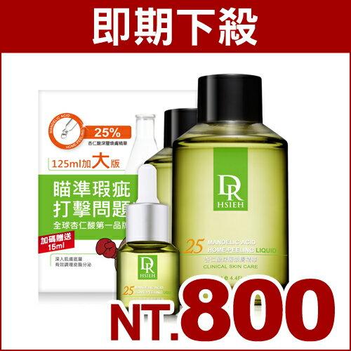 ~即期良品~Dr.Hsieh 25^%杏仁酸125ml重量版^(效期2017 02 28^