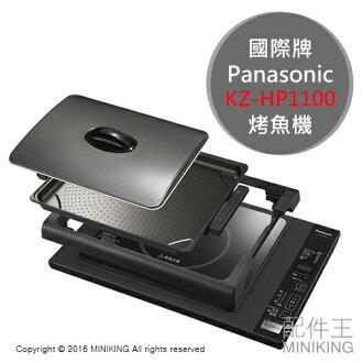 【配件王】日本代購 國際牌 KZ-HP1100 IH多功能調理爐 鐵板燒 烤肉 另售 GR-009