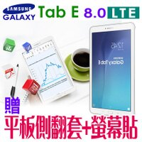 Samsung 三星到SAMSUNG GALAXY Tab E 8.0 LTE 贈平板側翻套+螢幕貼 三星平板電腦 T3777 0利率 免運費