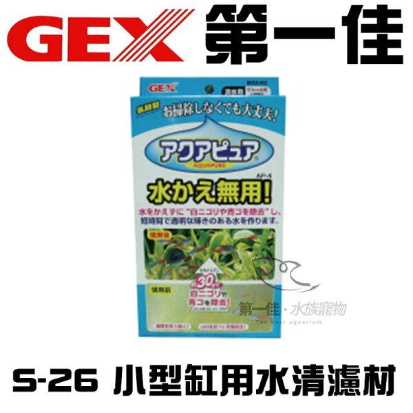 [第一佳水族寵物] 日本五味GEX【小型缸用水清濾材 一般缸用(2包入) S-26】效果持續一個月 免運