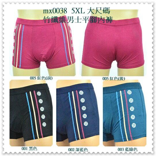 [10件組 $710] 5XL 大尺碼竹纖維中腰男士平腳內褲 (任選同款式滿10件可出貨)
