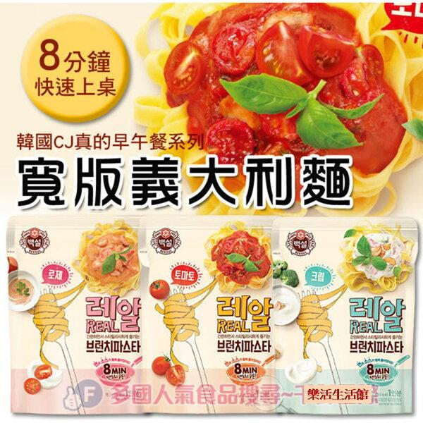 韓國 CJ真的早午餐 低熱量 寬版義大利麵 低卡輕食