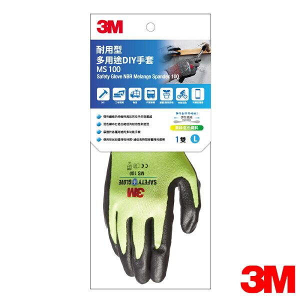 3M MS-100耐用型 多用途DIY手套-黃 (L)