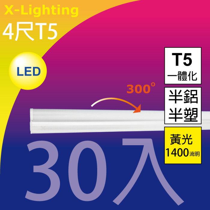 (30入) LED T5 4尺 16W(黃光)串接 燈管 層板燈 (取代 T8 燈管) (10W 20W) EXPC X-LIGHTING