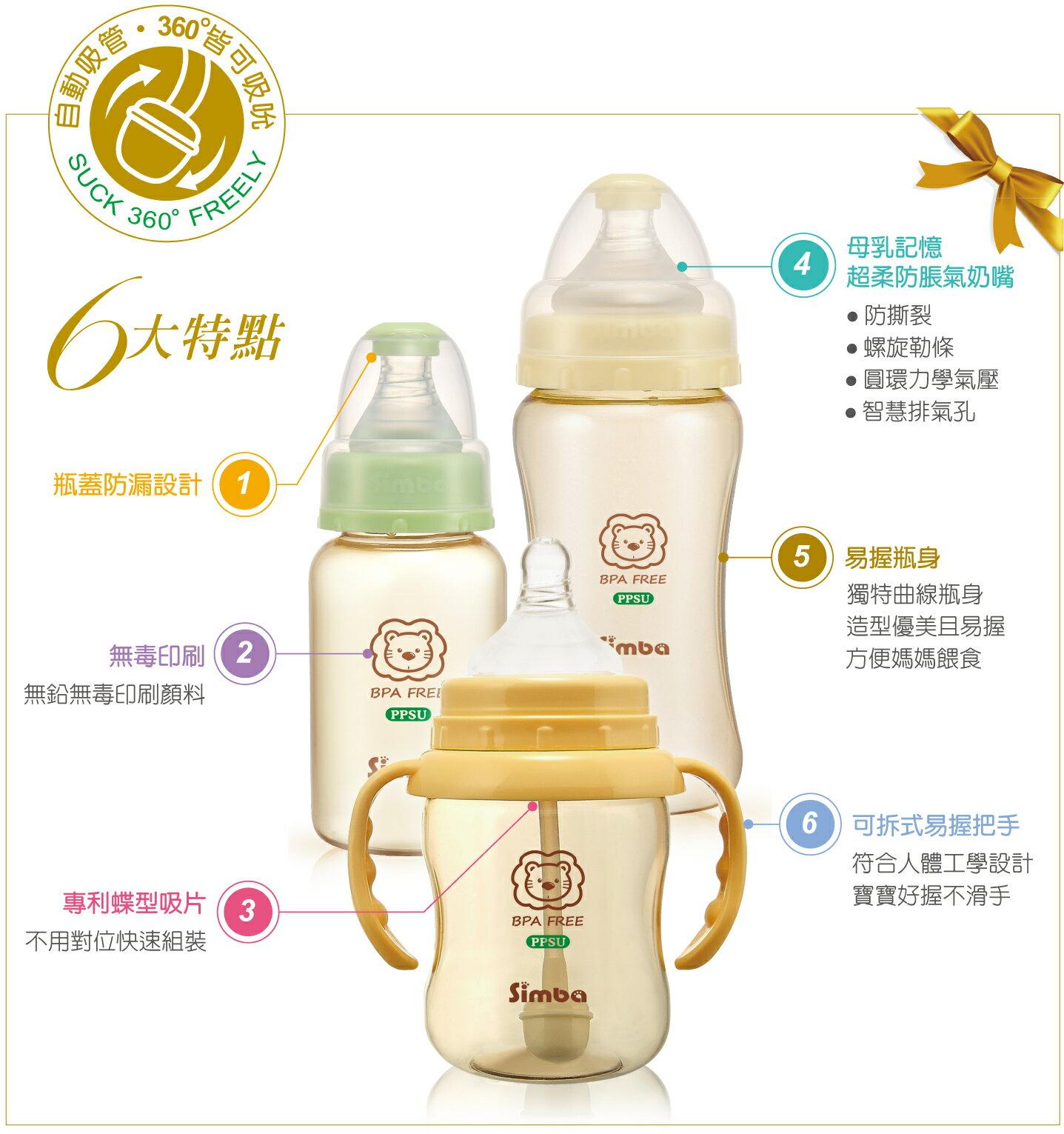 『121婦嬰用品館』辛巴 PPSU寬口雙凹中奶瓶 270ml 6