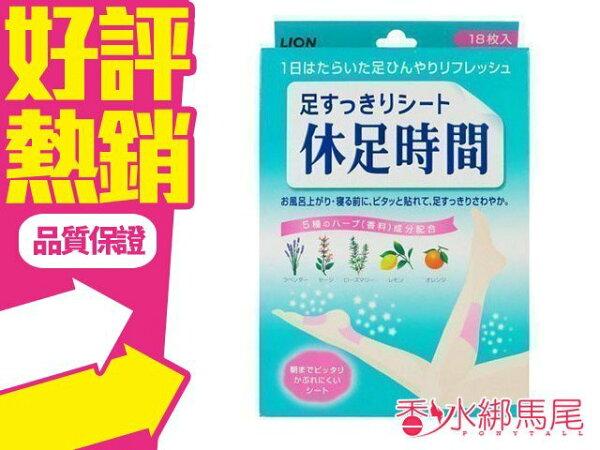 ◐香水綁馬尾◐ 日本 休足時間 舒緩足部貼布 腳底清涼顆粒按摩貼布 18枚入