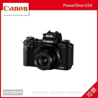 Canon佳能到可傑 CANON PowerShot G5X 類單眼 內建電子觀景窗 翻轉螢幕  登錄送原電至9/30