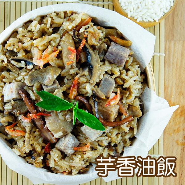 【雙豪油飯】芋香油飯(600克/盒)#彌月油飯#高雄武廟市場#排隊美食