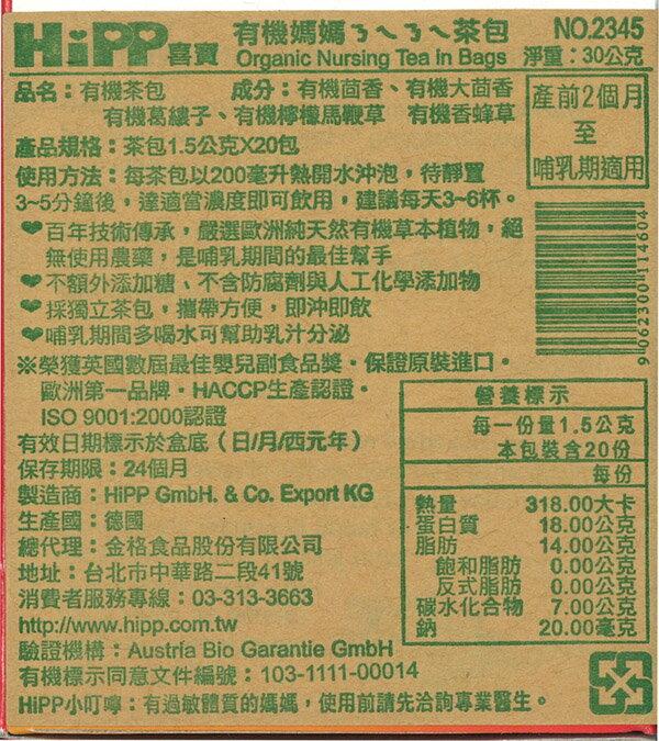 HiPP喜寶 - 有機媽媽ㄋㄟㄋㄟ茶 1.5g (20包入) 2