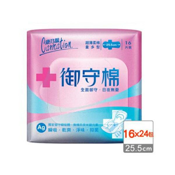 【康乃馨】御守棉超薄衛生棉量多型 25.5cm 16片 x24包/組