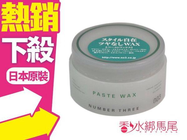 ◐香水綁馬尾◐ 日本 NUMBER THREE PASTE WAX 003 造型蠟 髮蠟 髮泥 96g