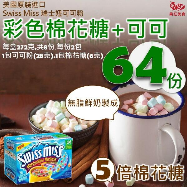 [整箱8盒團購免運現貨] Swiss Miss 瑞士妞 彩色棉花糖熱牛奶巧克力可可粉 272g 彩虹棉花糖