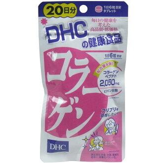 DHC 美容補給品 膠原蛋白錠 20日份(120粒)