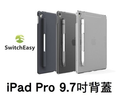SwitchEasy CoverBuddy iPad Pro 9.7吋 保護背蓋(含可拆式Apple Pencil 筆夾