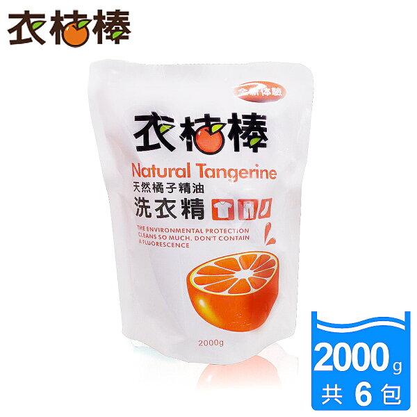 【衣桔棒】天然橘油洗衣精-補充包2000g*6件組