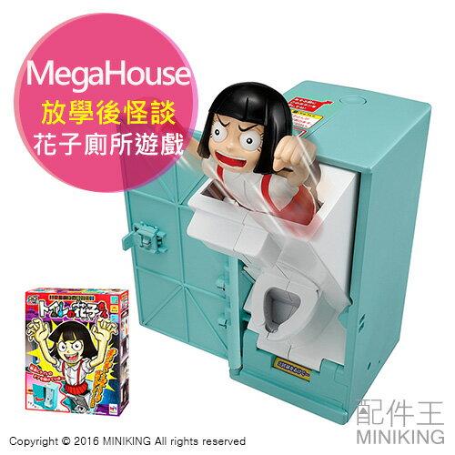 【配件王】日本代購 MegaHouse 放學後的怪談 花子 鬼娃娃 廁所 驚魂 遊戲 桌遊 對戰 玩具 交換禮物