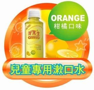 寶馬生兒童專用漱口水200ml 公司貨中文標 PG美妝