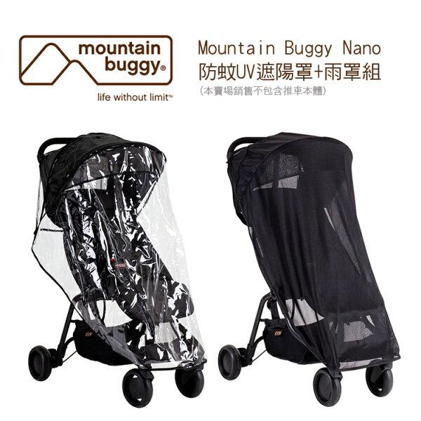 Mountain Buggy - 第二代 nano 專用防蚊UV遮陽罩+雨罩組