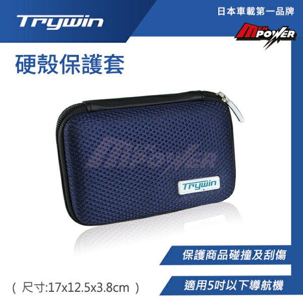 【禾笙科技】免運 Trywin 日本車載第一品牌 硬殼保護套 5吋以下 汽車百貨 保護套