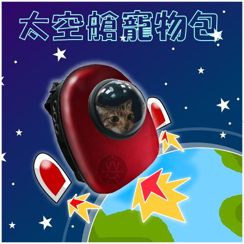 +貓狗樂園+ 8dogs|太空艙寵物包-紅色|$880 - 限時優惠好康折扣