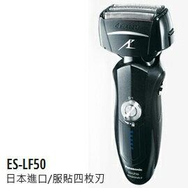 【出清特賣】 Panasonic 國際 ES-LF50 刮鬍刀 電動 四刀頭 水洗 5段電量顯示 公司貨 分期0利率 免運