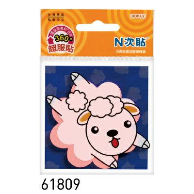 【N次貼 便條紙】N次貼 61809環狀膠可再貼便條紙-綿羊(粉紅)