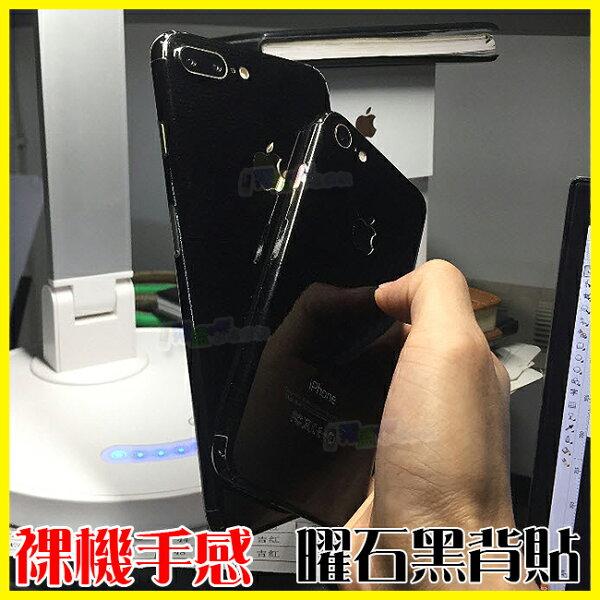 3D曲面全包邊 背膜 曜石黑背貼 iPhone7 Plus/i7+ 4.7吋/5.5吋 包膜 保護貼 保護膜 非玻璃貼