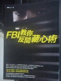 【書寶二手書T1/心理_JRZ】FBI教你反間藏心術_博鋒