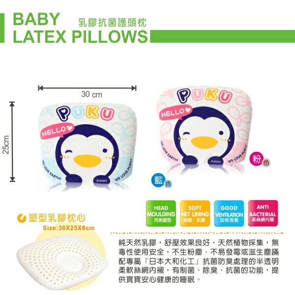 『121婦嬰用品館』PUKU乳膠枕30*25 3