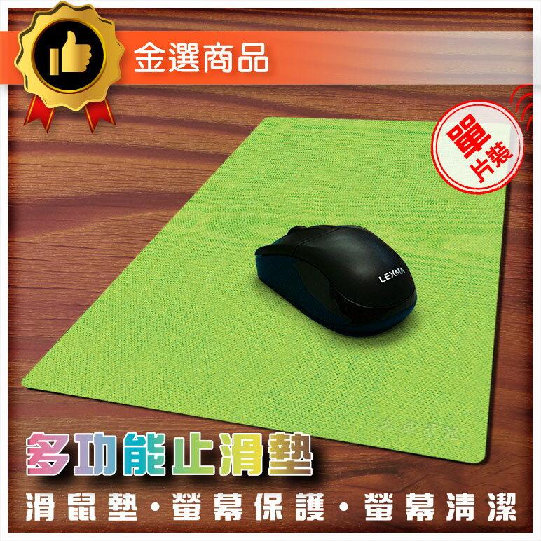 *滑鼠墊*專利 超薄 防滑墊-布面適羅技電競光學滑鼠-可擦拭保護筆電蘋果MAC電腦螢幕/大威寶龍【多功能止滑墊】玩家款 0