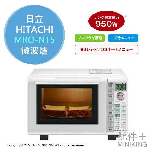 【配件王】日本代購 日立 HITACHI MRO-NT5 微波爐烤箱 無油烹調 烤吐司麵包 18L 另 MRO-NF6
