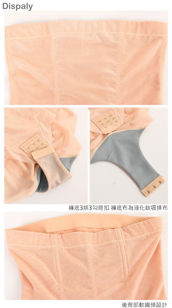 【依夢】560丹美體無痕 高腰超平腹機能三角束褲(膚) 4