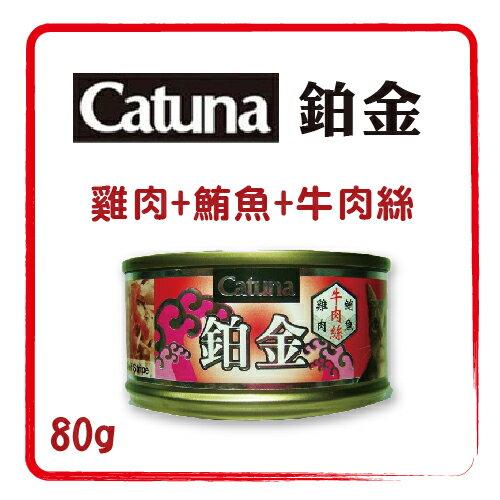 【力奇】Catuna 鉑金貓罐-雞肉+鮪魚+牛肉絲-80g-23元>【雞肉底貓罐】可超取(C202I05)