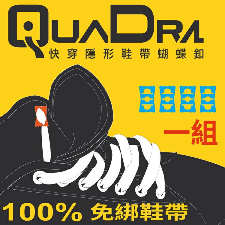 ^~  ^~ Quadra~快穿鞋帶釦_鞋帶釦_鞋帶扣_免綁鞋帶救星_學生 專利產品真心