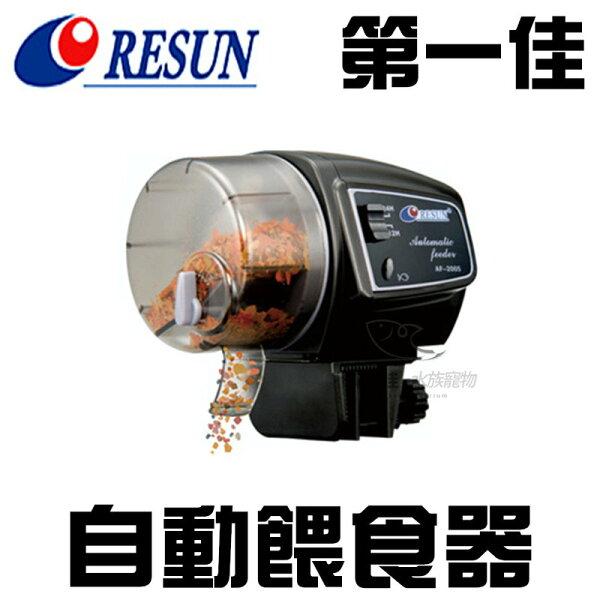 [第一佳 水族寵物] 中國RESUN日生 自動餵食器 E-C2005
