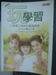 【書寶二手書T1/親子_JQS】玩學習:三個博士閨蜜的家庭教育_陳克正