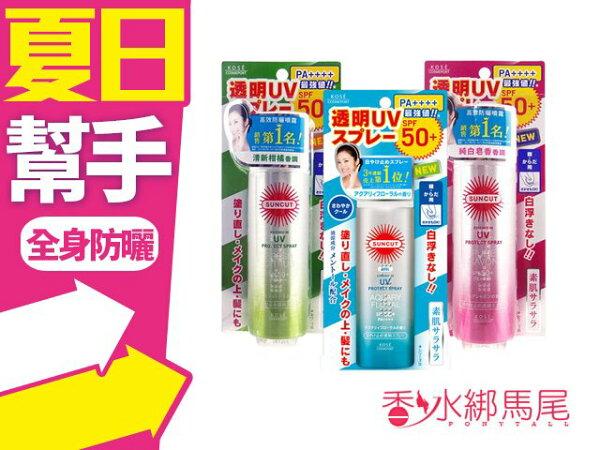 ◐香水綁馬尾◐KOSE 高絲 曬可皙 高效 防曬噴霧 防水型 PA++++ 50g 頭髮 身體 臉部 都可使用喔
