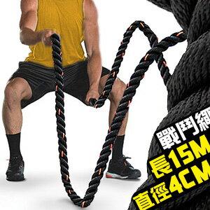 15公尺戰鬥繩(直徑4CM)長15M戰繩大甩繩力量繩.戰鬥有氧繩健身粗繩.運動拔河繩子體能訓練繩.MMA格鬥繩Battling Ropes攀爬訓練繩.推薦哪裡買C109-51233