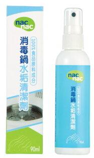 nac nac - 消毒鍋水垢清潔劑 90ml