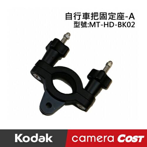 KODAK 柯達 MT-HD-BK02 原廠配件 自行車把固定座 - A ( 平面連接 ) 公司貨適用 SP360 SP3604K 4K - 限時優惠好康折扣