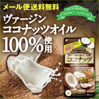 【日本進口。現貨】230生酵素X自然宣言,天然椰子油(90粒) 1