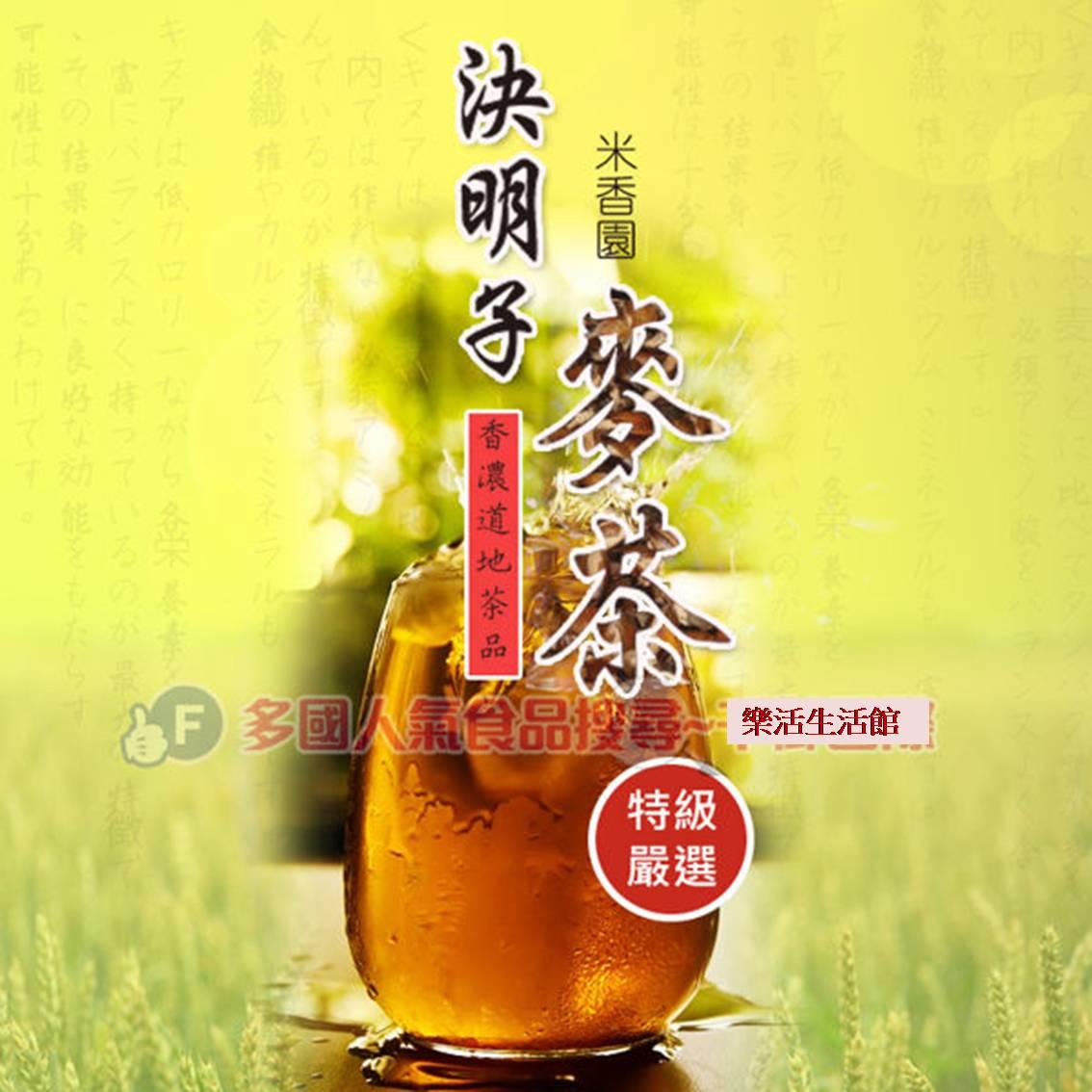 米香園決明子麥茶 隨身茶包 ~  好康折扣