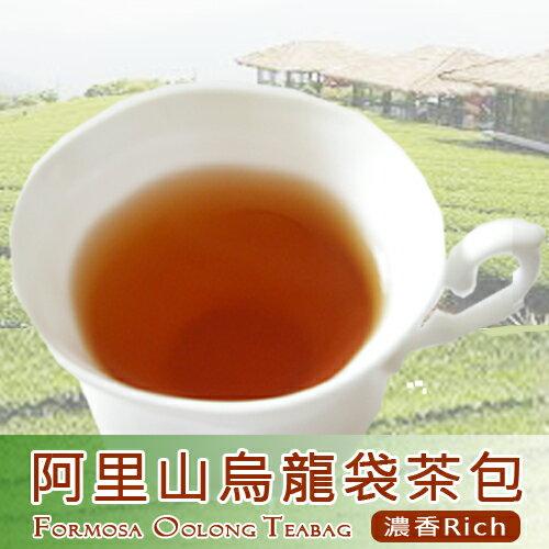 優等阿里山袋茶包-濃香2.5g*20包/分享包★甘.醇.香、耐泡