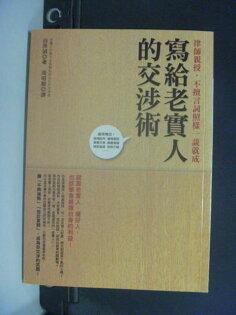 【書寶二手書T1/溝通_KNQ】寫給老實人的交涉術_周昭駿, 谷原誠