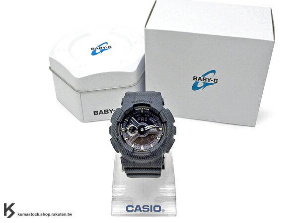 2016 最新入荷 43.4mm 錶徑 貼合女性手腕曲線 限定販售 CASIO BABY-G BA-110DC-2A1DR DENIM SERIES 丹寧牛仔系列 深藍 女孩專用 G-SHOCK !