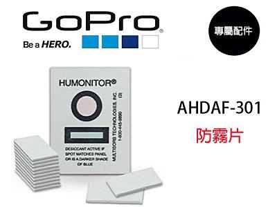 【集雅社】GoPro Hero3 專用 Anti-Fog Inserts 防霧貼片 防霧片 除霧片 AHDAF-301 HERO3 HERO 3+
