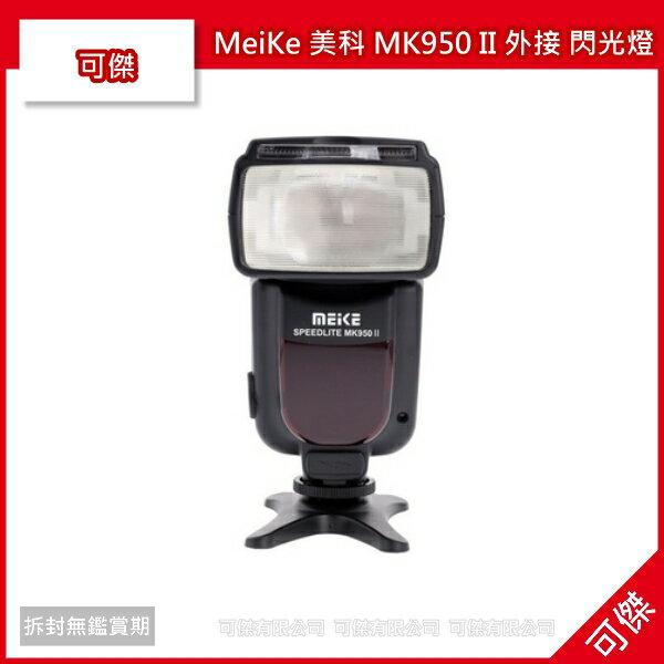 可傑 MeiKe 美科 MK950 II 外接 閃光燈 GN值53 無線觸發